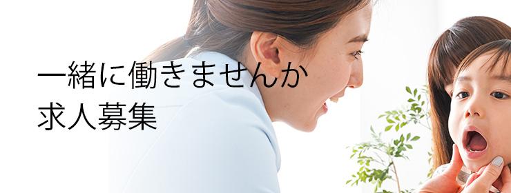 松田歯科医院の求人募集