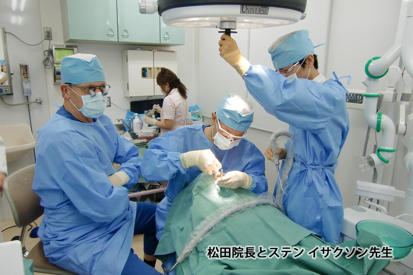 奈良・宇陀市の松田歯科医院では世界的権威のステンイサクソン先生とインプラント治療のオペサポートを行って頂きました