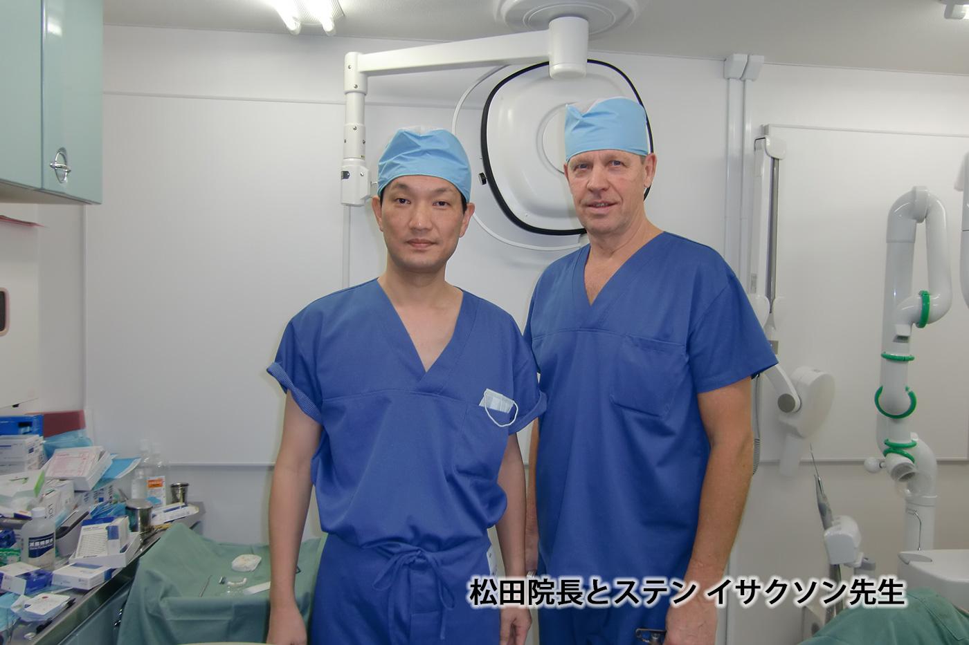 奈良・宇陀市の松田歯科医院の院長とステンイサクソン先生