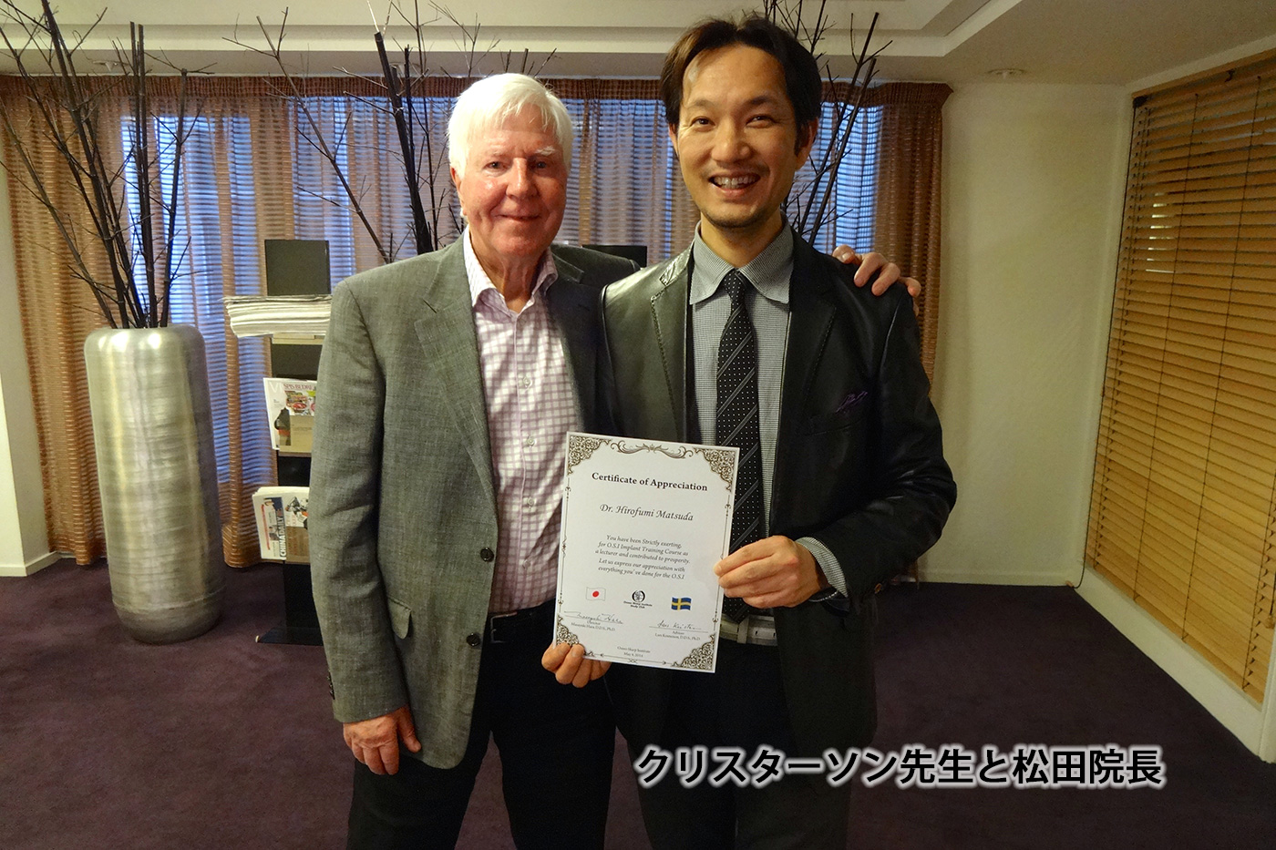 松田先生とクリスターソン先生