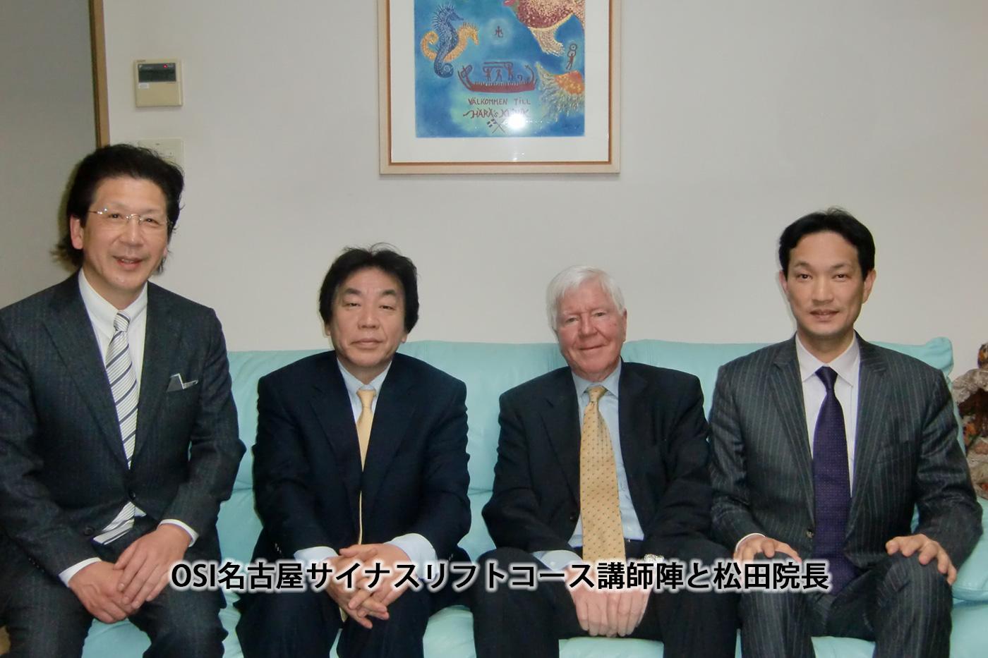 OSI名古屋サイナスリフトコース講師陣と松田院長