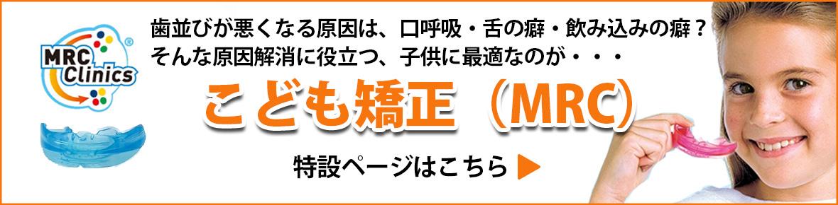 奈良で子どもの矯正・マウスピース治療なら松田歯科医院へご相談下さい
