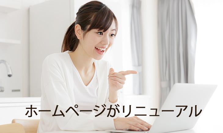 奈良・宇陀市の松田歯科医院のホームページがリニューアルされました