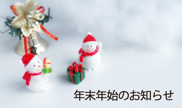 奈良・宇陀市の松田歯科医院の年末年始のお知らせについて