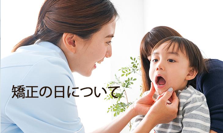 奈良・宇陀市の松田歯科医院の矯正の日について