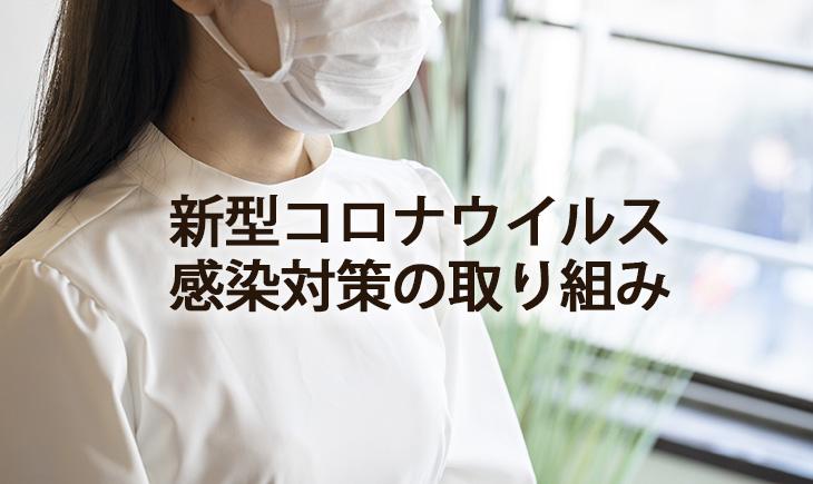 新型コロナウイルス感染の取り組みとは 奈良・宇陀市の松田歯科医院