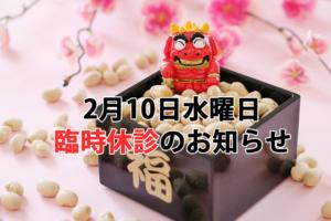 2月10日水曜日臨時休診日のお知らせ 松田歯科医院