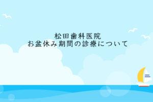 奈良・宇陀市の歯医者さん 松田歯科医院のお盆休みについて
